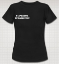 Superior Automotive Classic Style T-Shirt für Frauen